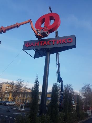 Монтаж и транспорт на рекламен тотем Фантастико с камион-кран Волво, стрела 33м.